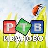 РТВ-Иваново