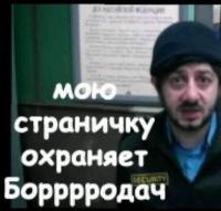 Владимир Бодров, 5 апреля 1982, Бийск, id172210840