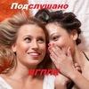 Подслушано | ВГППК (Воронеж)