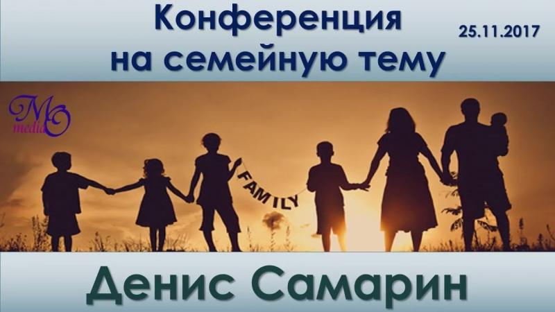 Конференция на семейную тему. Самарин Д.