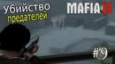 УБИЙСТВО ПРЕДАТЕЛЕЙ MAFIA 2 Joe's Adventure 9