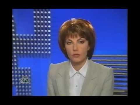 Сегодня с Татьяной Митковой (НТВ, апрель 2000)