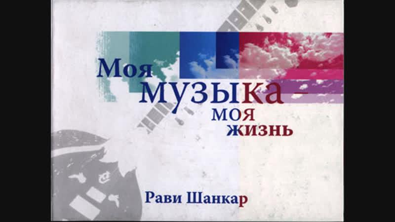📖 Читаем «Моя музыка – моя жизнь» Рави Шанкара и разговариваем о восточной музыке 🎷🎺🎸