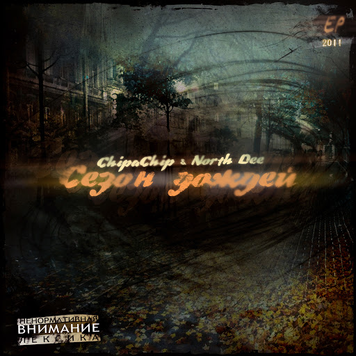 ChipaChip альбом Сезон дождей