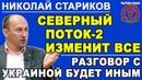 Николай Стариков о транзите газа через Украину, курильском вопросе и мировой экономике 26.01.2019