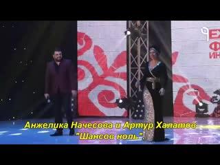 [v-s.mobi]Анжелика Начесова и Артур Халатов - «Шансов ноль» с субтитрами [Volga]..mp4