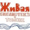 Живая Библиотека в Томске