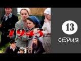 1943 серия 13 из 16, военный фильм, драма