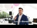 Михаил Филиппов интеллигентный ведущий