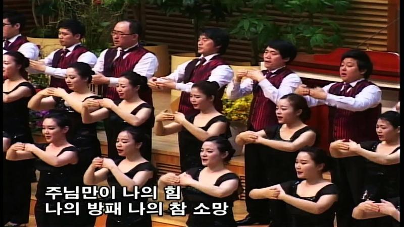 As the Deer Ansan City Choir HD BPMC 목마른 사슴 안산시립합창단 박신화