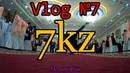 VLOG №7 От команды 7KZ