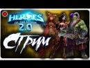 Heroes of the storm - МОБА для илиты
