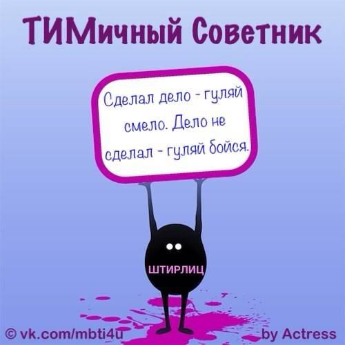 соционика форум знакомств москва