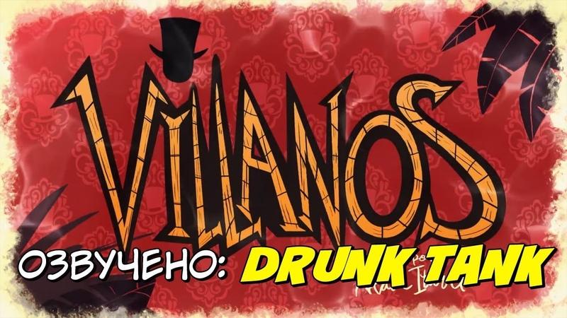 Villainous - ¡Verano! | Злыдни - УКРАСТ-И-тельный курорт! / В отпуск! (RUS DUB)