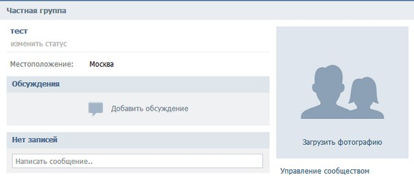 Обсуждение вконтакте
