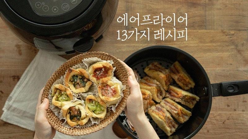 ENG) 에어프라이어 13가지 요리 레시피모음 (feat. JAJU 에어프라이어)