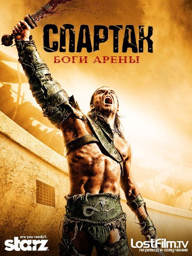 Спартак: Боги арены 1 сезон 1-6 серия LostFilm | Spartacus