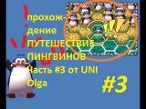 Прохождение Путешествие Пингвинов - 3 часть Долгожданные failы везде!