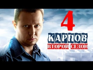 Карпов 4 сезон