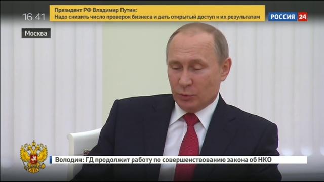 Новости на Россия 24 • Путин расчитывает на стабилизацию ситуации в Абхазии
