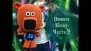 Кеша из мультфильма Мимимишки. Часть3.ВидеоМК Аня Колесник