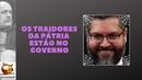 OS TRAIDORES DA PÁTRIA MORAM NO GOVERNO DO BRASIL