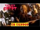 Байки из склепа 2 сезон, 16 серия - Телевизионный Террор
