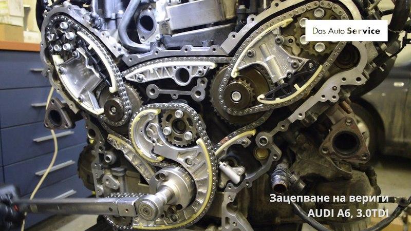 Смяна на вериги на Audi A6, 3.0TDI