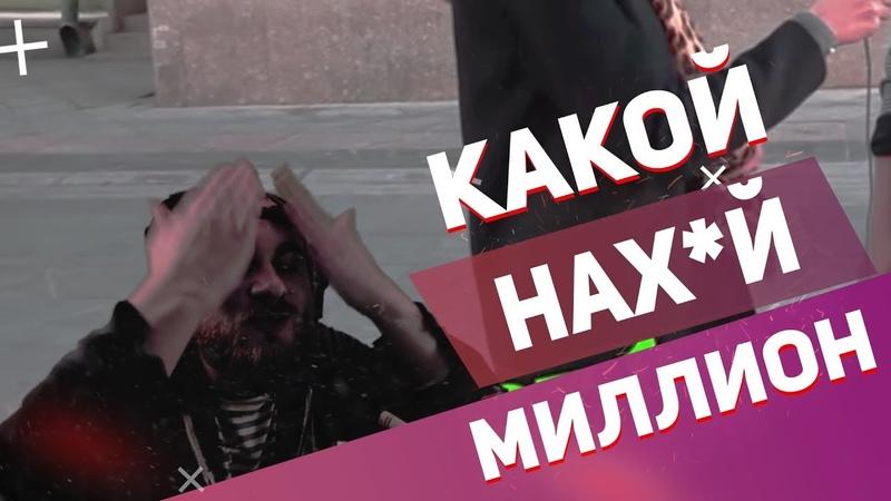 ВАТНИК СМОТРИТ: Сколько должен зарабатывать мужчина? ОПРОС девушек. Средняя зарплата в Москве