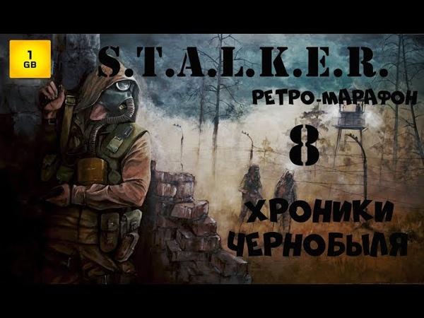 S T A L K E R Хроники Чернобыля Ретро марафон ч 8 Сломали мод Буду перепроходить
