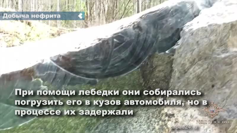 На незаконной добыче нефрита попались шесть жителей Красноярского края