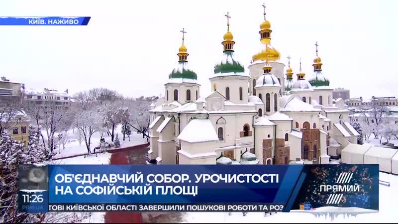 Петро Порошенко прибув на Об'єднавчий собор у Софії Київській 15 грудня