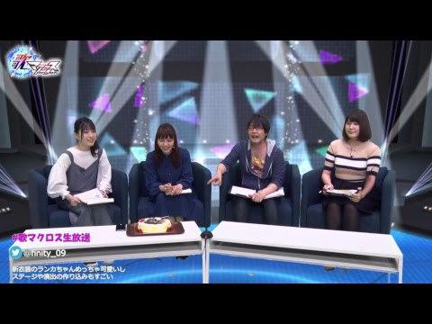 GW直前!歌マクロス公式生放送 ~キラッ☆と新機能解禁SP~