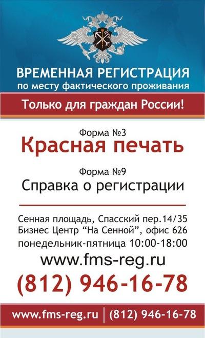 Временная регистрация на сенной спб временная регистрация через почту россии