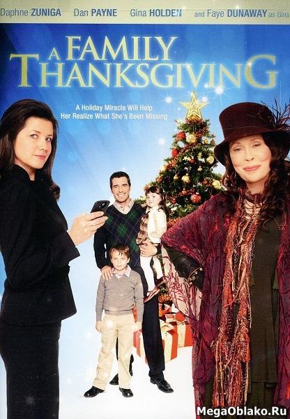 Семья благодарения / День благодарения / A Family Thanksgiving (2010/HDTV/HDTVRip)