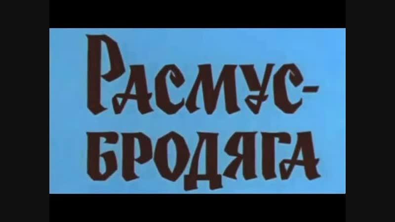 Расмус бродяга 1 серия 1978