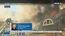 Новости на Россия 24 • Пожар на Таганке: запах гари чувствуется даже в метро