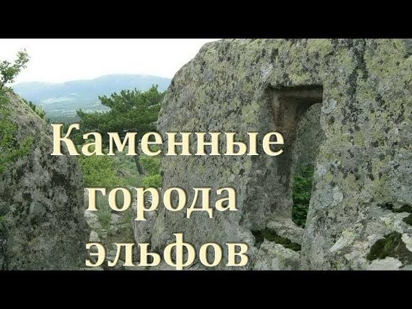 Александр Колтыпин Каменные города эльфов