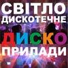 Дискотечне світло, світло для дискотеки у Львові