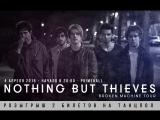 Розыгрыш 2 билетов на концерт группы Nothing But Thieves в Минске!