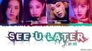 BLACKPINK - 'SEE U LATER' (JAPANESE VER.) Lyrics [Color Coded_Kan_Rom_Eng]