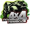 """Магазин """"Полный Привод 4x4"""""""