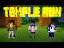 Minecraft - Temple Run - 2 - Спасайся, кто может!