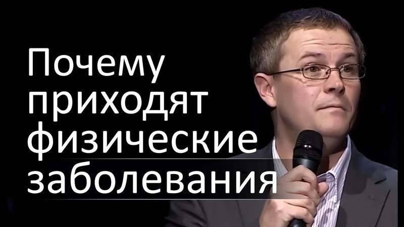 Почему приходят физические заболевания - Александр Шевченко