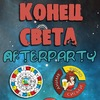 Конец Света. Afterparty — 22 декабря 17:00