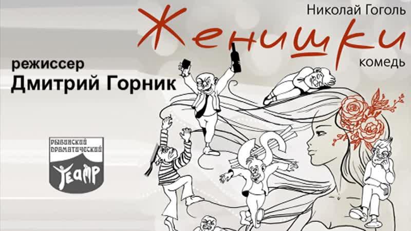 18 Н В Гоголь Женишки Женитьба клип 2012г