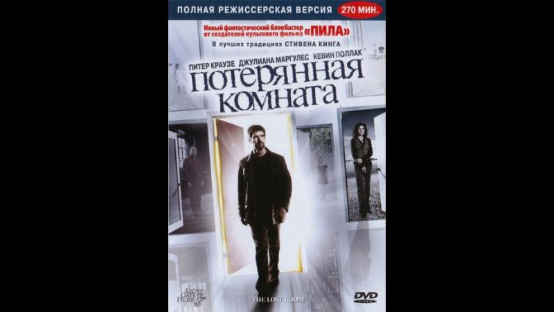 «Потерянная комната» (The Lost Room, 2006)