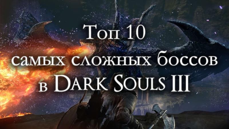 Топ 10 самых сложных боссов в Dark Souls III ремейк