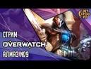 OVERWATCH игра от Blizzard СТРИМ Идём на алмазный рейтинг вместе с JetPOD90 Страдания часть №9