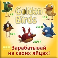 скачать игру golden birds
